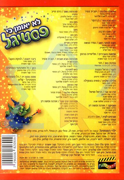 Pestigal 2003 by Various