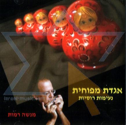 Harmonica's Legend by Menashe Ramot