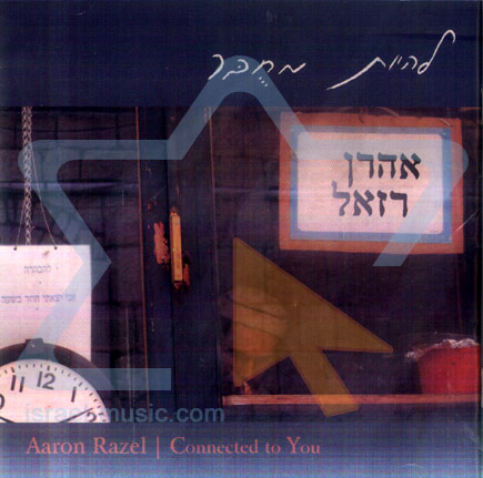 Connected to You by Aharon Razel