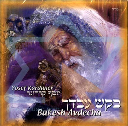Bakesh Avdecha لـ Yosef Karduner