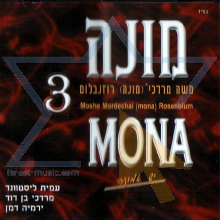 Mona 3 Par Moshe Mordechai Rosenblum