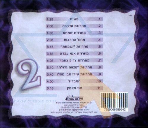 Mona 2 - Moshe Mordechai Rosenblum