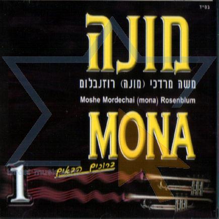Mona 1 Par Moshe Mordechai Rosenblum