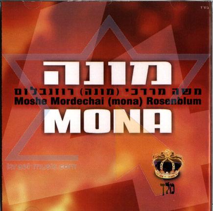 Mona 4 لـ Moshe Mordechai Rosenblum