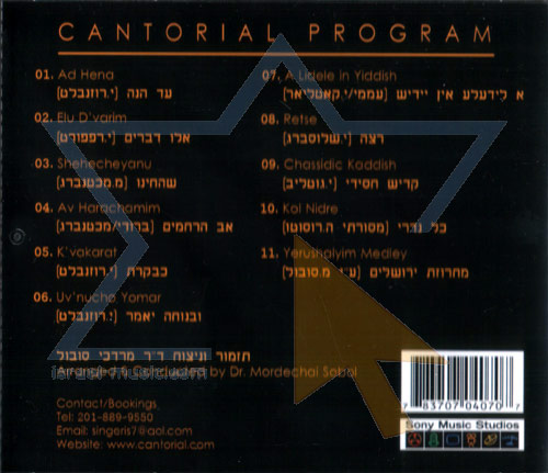 Cantorial by Cantor Israel Singer