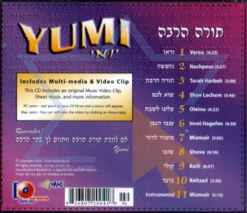 Torah Harbeh by Yumi Lowy