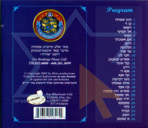 Shira by The Shira Choir