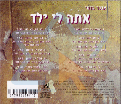 Son Of Mine (Ata Li Yeled) by Avner Gadassi