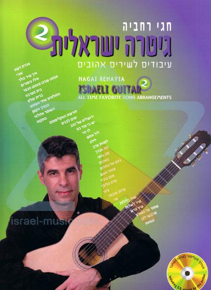 גיטרה ישראלית 2 - חגי רחביה
