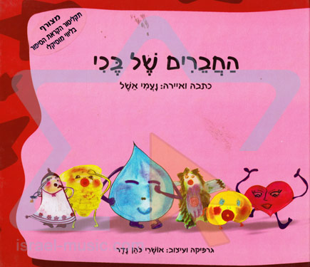 The Friends of Crying by Naomi Eshel