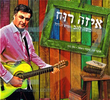 Eize Rouach by Moshe Lahav