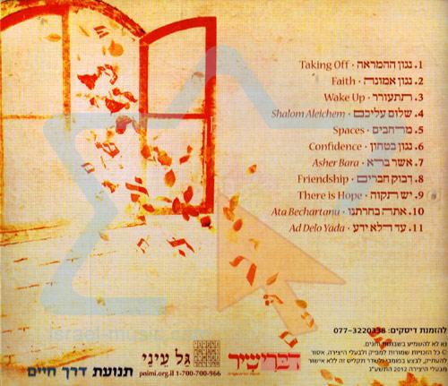 Lecha Amar Libi by The Heart & The Wellspring
