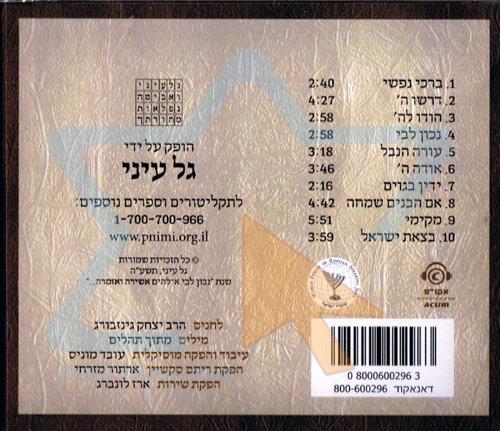 Berov Shirah Vezimrah by Various