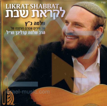 Likrat Shabbat by Shlomo Katz