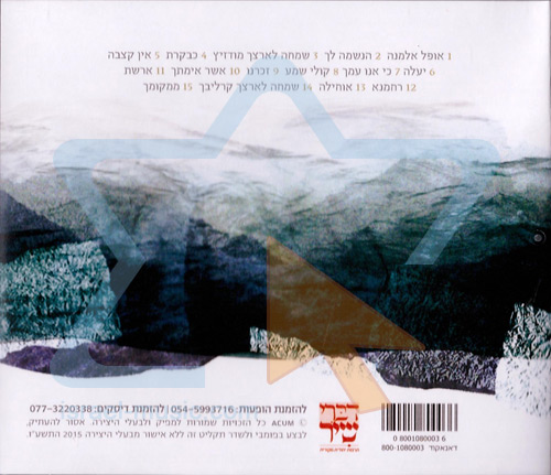 Ptichat Ha'Heichal - The Gate to the High Holidays by El He'Harim Ensemble with Rabbi Tamir Granot