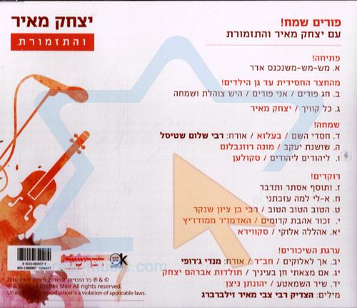 Purim Sameach! by Yitzchak Meir