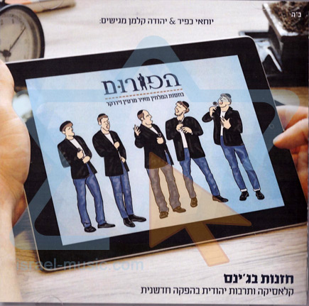 Cantorial in Jeans by HaForum