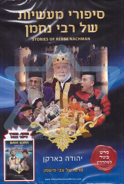 Stories of Rebbe Nachman Par Yehuda Barkan