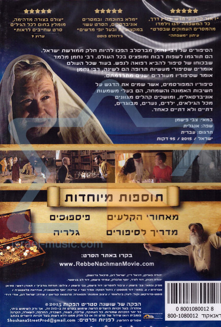 Stories of Rebbe Nachman By Yehuda Barkan