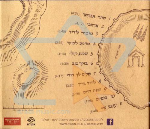 Sfat Hayom के द्वारा Nigun Yerushalmy