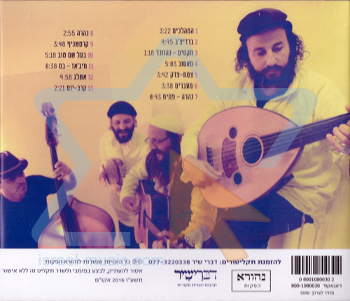 Nehara Par Yirmiyahu & Adler Ensemble