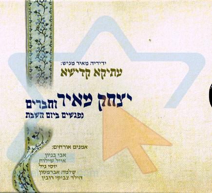 Meet on Shabbat by Yitzchak Meir