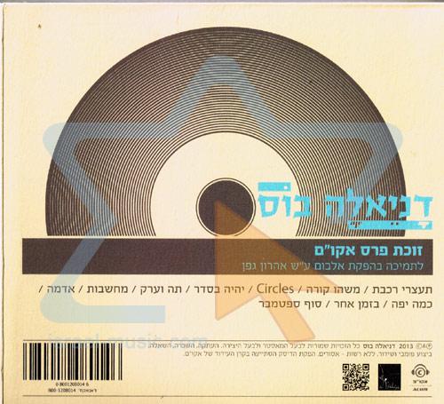 Debut Album by Daniella Boss