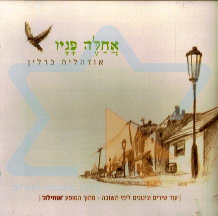 Ahal'e Phanav by Odeleya Berlin