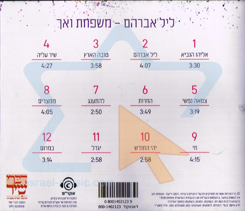 Leil Avraham by The Vach Family