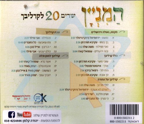 Haminyan Singing 20 for Carlebach Par Various
