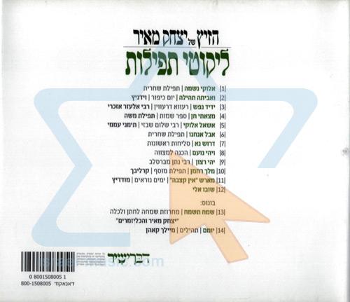 Melave Malka by Yitzchak Meir