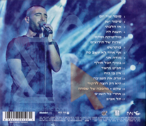 After All the Years - Live By Omer Adam