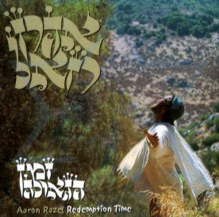 Redemption Time Di Aharon Razel