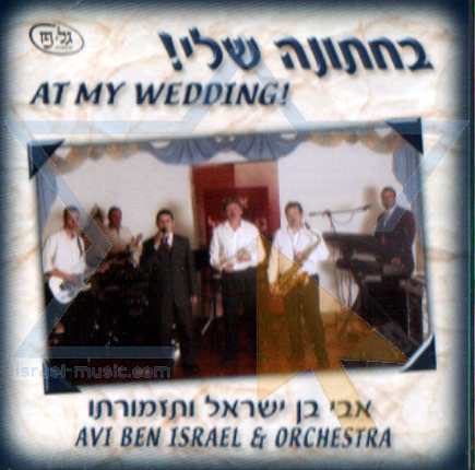 At My Wedding! by Avi Ben Israel