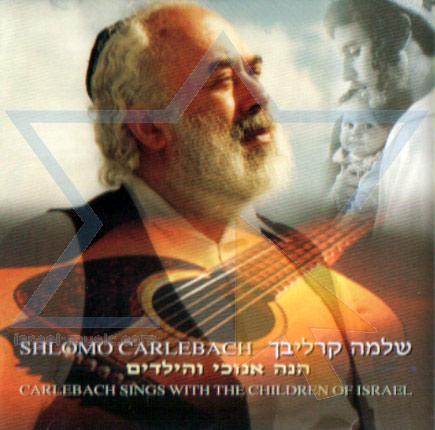 Carlebach Sings with the Children of Israel لـ Shlomo Carlebach