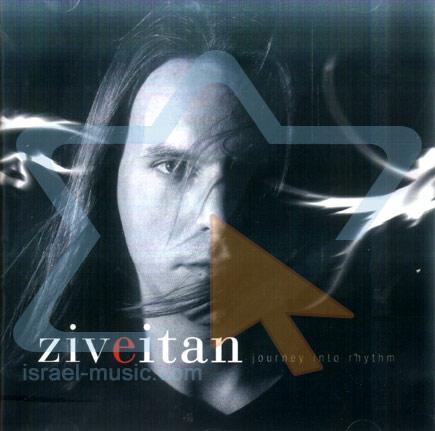 Journey Into Rhythm के द्वारा Ziv Eitan