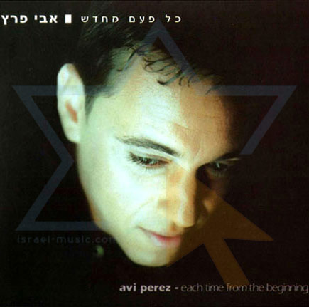 Each Time From The Beginning by Avi Peretz