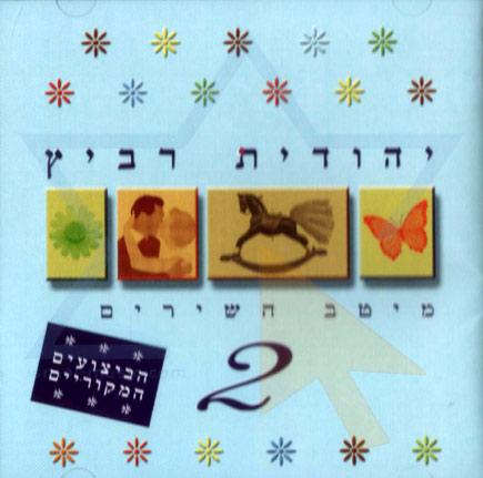 Greatest Hits 2 - Yehudit Ravitz