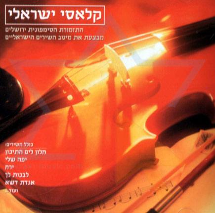 Israeli Classic لـ The Jerusalem Symphonic