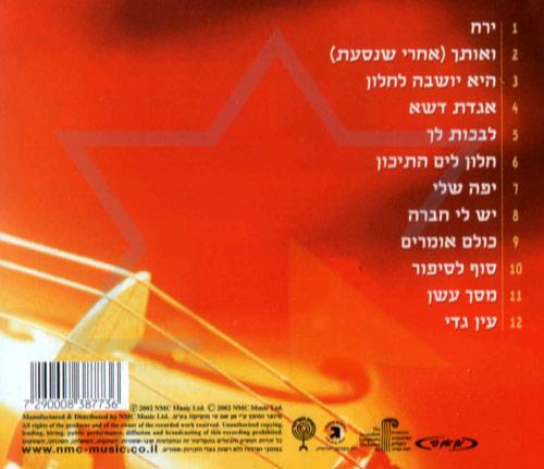 Israeli Classic by The Jerusalem Symphonic