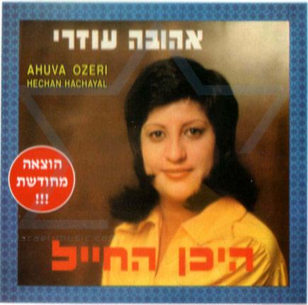 Hechan Hachayal by Ahuva Ozeri