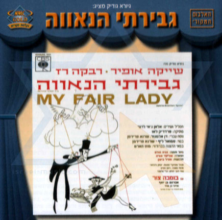 My Fair Lady - Original by Various