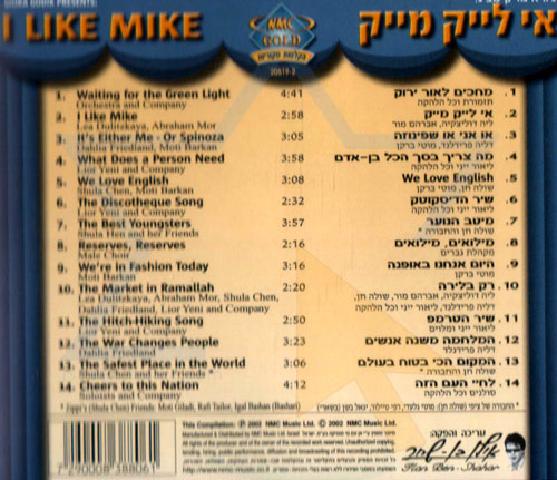 I Like Mike by Various