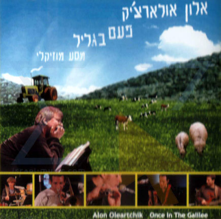 Once in the Galilee by Alon Olearchick
