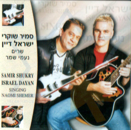 Singing Naomi Shemer by Samir Shukri