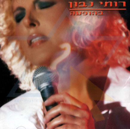 Live - A Journey to Myself by Ruthi Navon