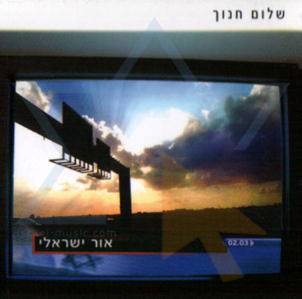 Israeli Point of View by Shalom Chanoch