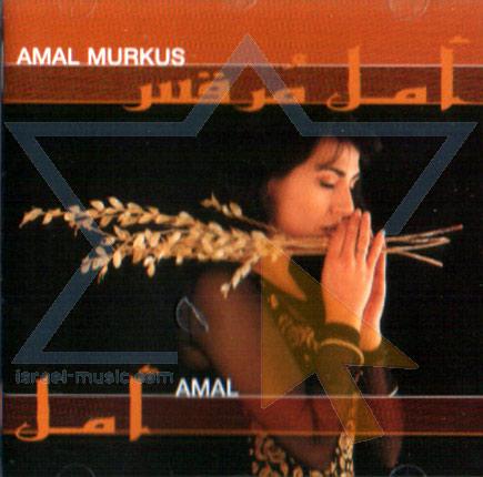 Amal by Amal Murkus