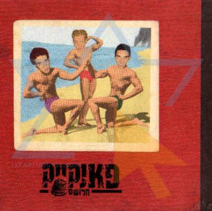 Halooshes - Punkache