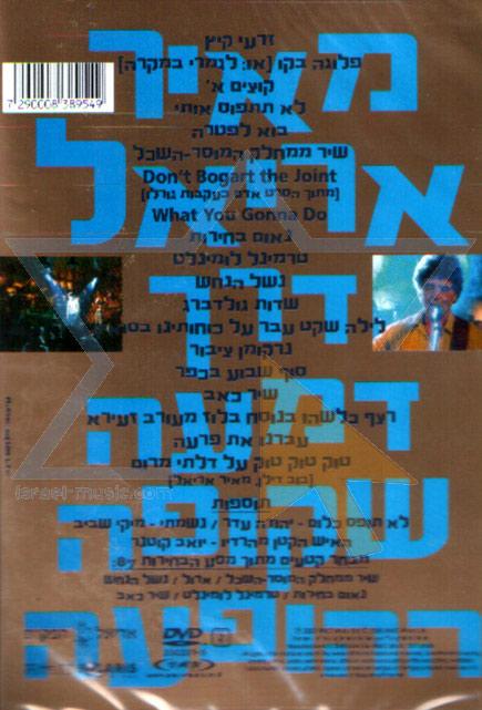 Through a Clear Tear - The Show by Meir Ariel